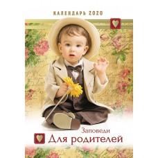 """Календарь 2020 """"Заповеди для родителей"""" Большой формат"""