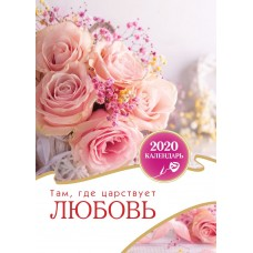 """Календарь 2020 """"Там, где царствует любовь"""" Малый формат"""