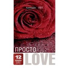 """Календарь 2020 """"Просто Love (12 способов проявить любовь)"""" Малый формат"""