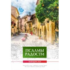 """Календарь 2020 """"Псалмы радости"""" Большой формат"""