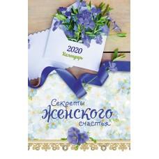 """Календарь 2020 """"Секреты женского счастья"""" Большой формат"""