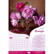 """Календарь 2020 """"Слова Надежды"""" Большой формат"""