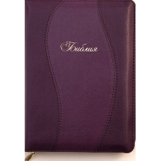 Библия 045 ZTI Цвет: фиолетовый