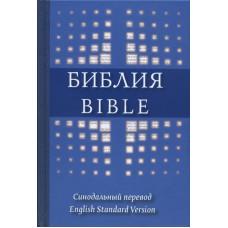 Библия Англо-Русская Параллельная. Синодальный перевод и English standard version