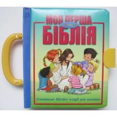 Моя перша зручна Біблія. Споконвічні біблійні історії для малюків Ілюстрації Густаво Мазалі