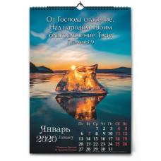 """Календарь 2020 """"От Господа спасение"""". Большой формат"""