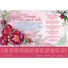 """Календар плакатний малий 2020 """"Я Господь, цілитель твій…"""""""