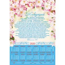 """Календарь плакатный малый 2020 """"Живущий под кровом Всевышнего..."""" Псалом 90"""