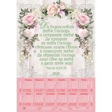 """Календарь плакатный малый 2020 """"Да благословит тебя Господь"""" Числа 6:24-26"""