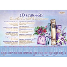 """Календар плакатний великий 2020 """"10 способів висловити любов ближньому"""""""
