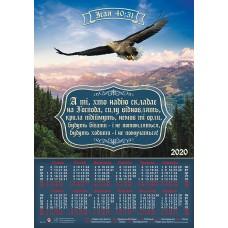 """Календар плакатний малий 2020 """"А ті, хто надію складають на Господа..."""""""
