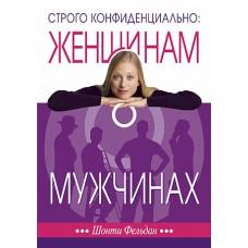 Строго конфиденциально: женщинам о мужчинах Шонти Фельдан