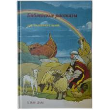 Библейские рассказы для маленьких детей Х. Ван Дам
