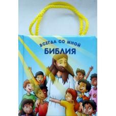 Библия всегда со мной. С ручками. Возраст 1-4 года