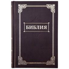 Библия 042 цвет: бордовый (тиснение, золотая рамка)