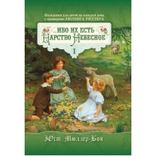 Ибо их есть Царство Небесное. 1 том. Подарочное издание. Назидания для детей на каждый день с гравюрами Людвига Рихтера Юст Мюллер-Бон