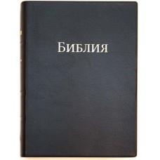 Библия 042. Цвет: чёрный