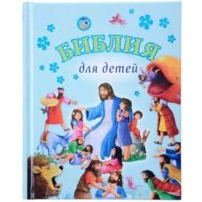 Библия для детей Иллюстрации Джил Гайл