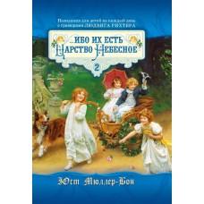 Ибо их есть Царство Небесное. 2 том. Подарочное издание. Назидания для детей на каждый день с гравюрами Людвига Рихтера Юст Мюллер-Бон