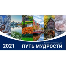"""Календарь 2021 настольный """"Путь мудрости"""" РУС"""