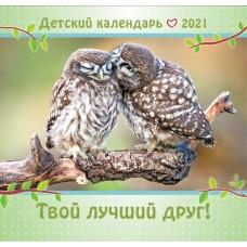 """Календарь 2021 Детский """"Твой лучший Друг"""""""