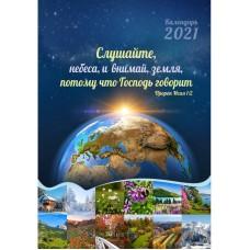 """Календар 2021 """"Послухайте ви, небеса і ти, земля..."""" Великий формат"""