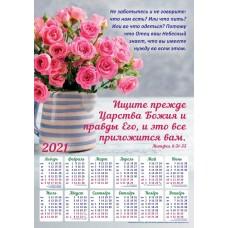 """Календарь карманный 2021 """"Ищите прежде Царства Божия"""""""