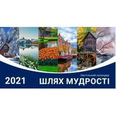 "Календарь 2021 настольный ""Шлях мудрості"" УКР"