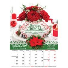 """Календарь 2019 """"Бог есть любовь"""". Большой формат"""