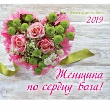 """Женский календарь 2019 """"Женщина по сердцу Бога!"""""""
