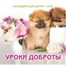 """Детский календарь 2019 """"Уроки доброты"""""""