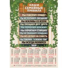 """Календарь плакатный большой 2019 """"Наши семейные правила"""""""