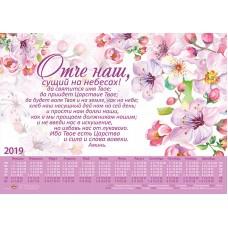 """Календарь плакатный малый 2019 """"Отче наш"""""""