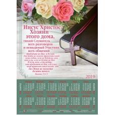 """Календарь плакатный малый 2019 """"Иисус Христос - Хозяин этого дома..."""""""
