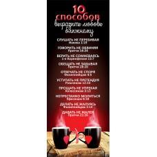 """Закладка-календарь 2019-2020 """"Десять способов выразить любовь ближнему"""""""