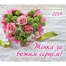 """Календар 2019 Жіночий """"Жінка за Божим серцем"""""""