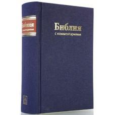 Библия 073 TI Брюссельская, учебная, с комментариями