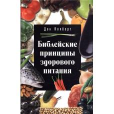 Библейские принципы здорового питания  Дон Колберт