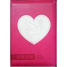 Біблія 047 ZTI Колір: малиновий з білим серцем і рельєфним голубом