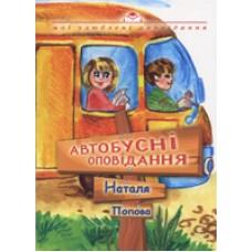 Автобусні оповідання Наталя Попова
