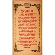 "Панно (соломка) ""Псалом 22"""