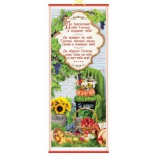 """Панно """"Благословение"""". Числа 6:24-26 В подарочной упаковке"""
