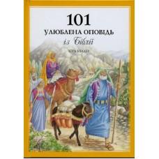 101 улюблена оповідь із Біблії Юра Міллер