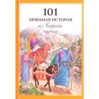 101 любимая история из Библии Юра Миллер