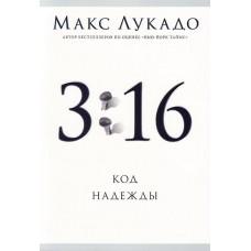 3:16 Код надежды. Макс Лукадо
