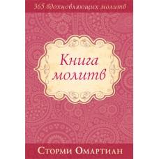 Книга молитв Сторми Омартиан