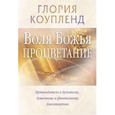 Воля Божья - процветание Путеводитель к духовному, душевному и финансовому благополучию Глория Коупленд