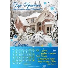 """Календар 2018 """"Ісус Христос учора, і сьогодні, і навіки Той самий!"""" Великий формат"""