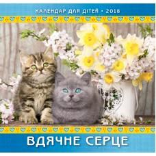 "Календар 2018 ""Вдячне серце"""