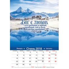 """Календар 2018 """"Бог є любов"""" Великий формат"""